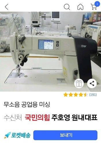 김경협 의원 페이스북. 사진=연합뉴스